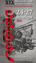 XIX Московская Выставка